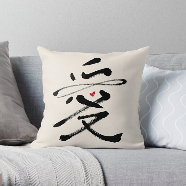 Eternal Love Chinese Calligraphy Kanji | Black Throw Pillow
