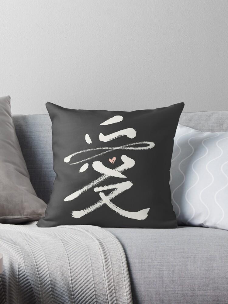 Eternal Love Chinese Calligraphy Kanji | Ivory by fatfatin