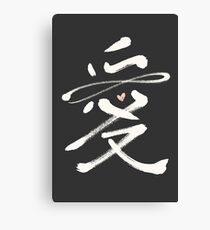 Eternal Love Chinese Calligraphy Kanji | Ivory Canvas Print