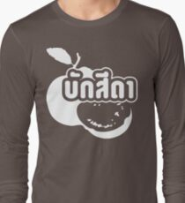 Baksida (Guava Fruit) ~ Farang written in Isaan Dialect Long Sleeve T-Shirt