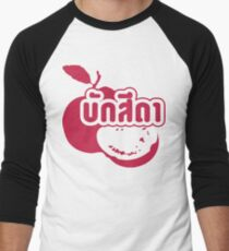 Baksida (Maroon Guava Fruit) ~ Farang written in Thai Isan Dialect Men's Baseball ¾ T-Shirt