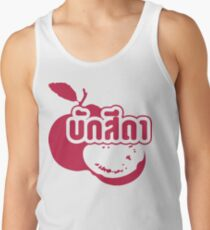 Baksida (Maroon Guava Fruit) ~ Farang written in Thai Isan Dialect Tank Top