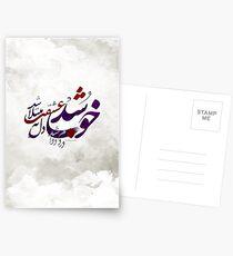 Khoob Shod Postcards