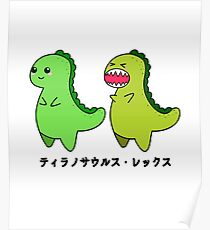 Kawaii Cute T-rex Tyrannosaurus Rex Poster