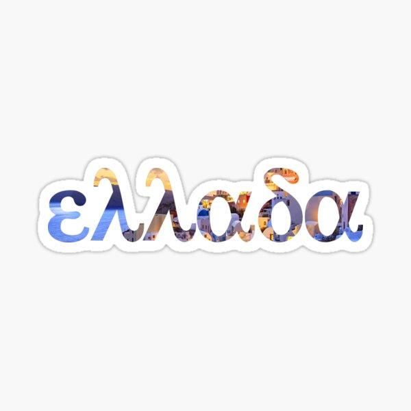 GREECE IN GREEK Sticker