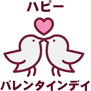 Happy Valentine's Day Dove Couple Harajuku  by annawoodz