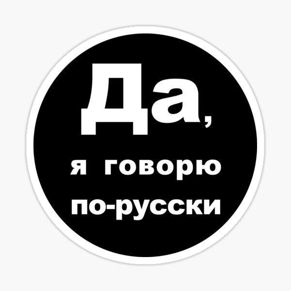 Yes, i speak russian Sticker