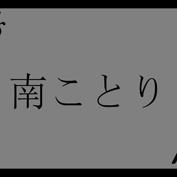 Anime - Love Live! Colours & Names: Kotori Minami by JGleeBieGomez