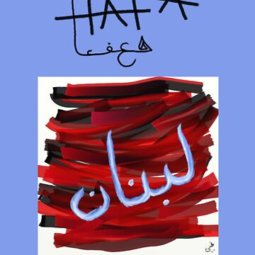 Lubnan by Hudda