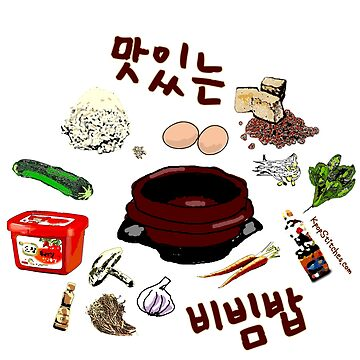 Delicious Bibimbap!! 맛있는 비빔밥!! Korean Food by dubukat