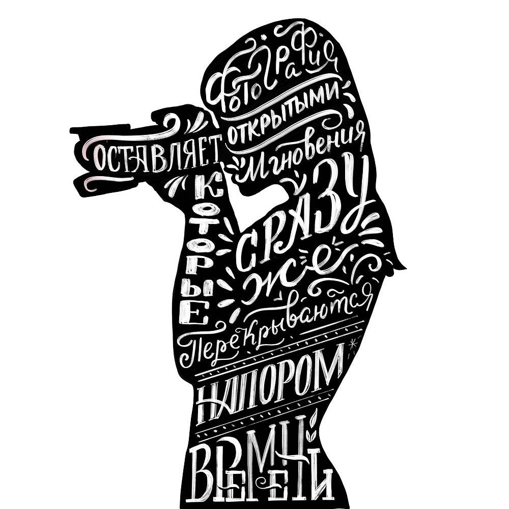 Russian inscription in the silhouette of the photographer by YuliaRush