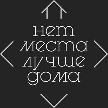 Нет место лучше дома by ssamoylenko