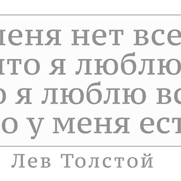 Толстой Цитата | Tolstoy Quote by ssamoylenko