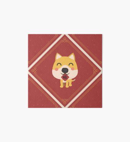 Year of the Dog Art Board Print