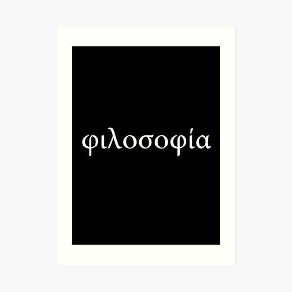 Philosophy - Filosofia - Greek Text Art Print