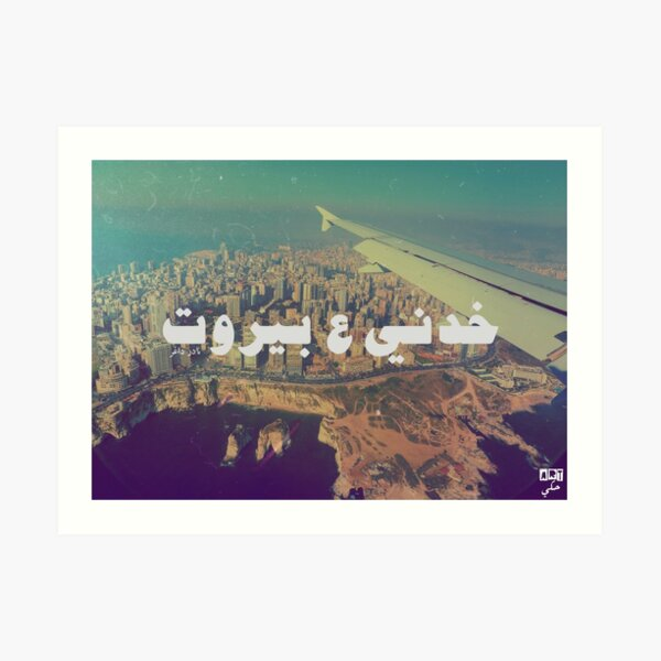 Take me to Beirut Art Print