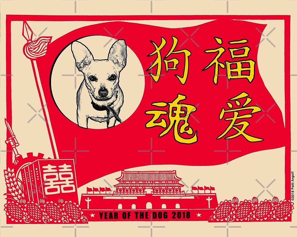 Year of The Dog by Patti Argoff