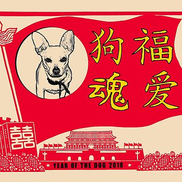 Year of The Dog by the5thbeatle