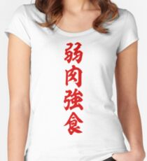 弱肉強食-Survival of the fittest- Women's Fitted Scoop T-Shirt