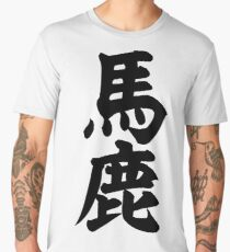 馬鹿-fool- Men's Premium T-Shirt