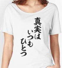 真実はいつもひとつ-One truth prevails- Women's Relaxed Fit T-Shirt