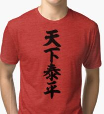 天下泰平-peace reigns in the land- Tri-blend T-Shirt