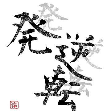Ippatsu-Gyakuten-kanji by Mina-K