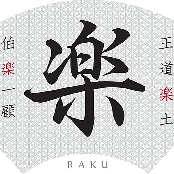 Raku/楽, Japanese Kanji Calligraphy by KeiGraphicIntl