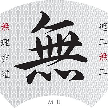 Mu/無, Japanese Kanji Calligraphy by KeiGraphicIntl
