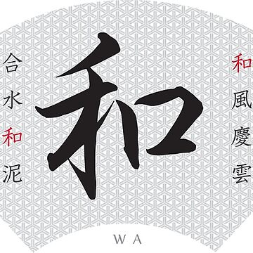 Wa/和, Japanese Kanji Calligraphy by KeiGraphicIntl
