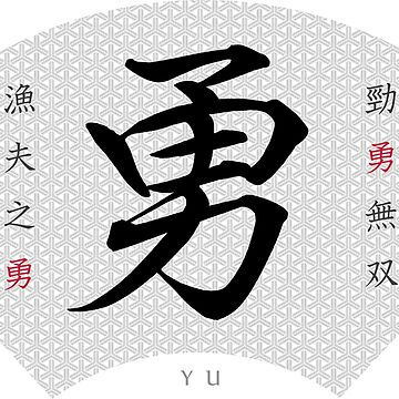 Yu/勇, Japanese Kanji Calligraphy by KeiGraphicIntl