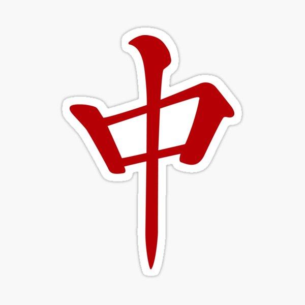 Red Dragon -MAHJONG TILE- Sticker