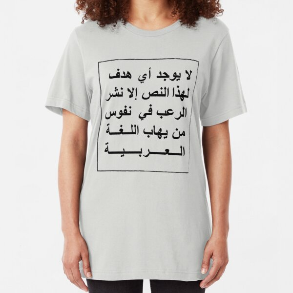 This text has no other purpose than to frighten those who fear the Arabic language. Slim Fit T-Shirt