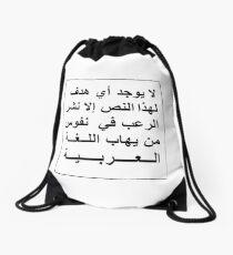 Mochila saco Este texto no tiene otro propósito que asustar a los que temen el idioma árabe.