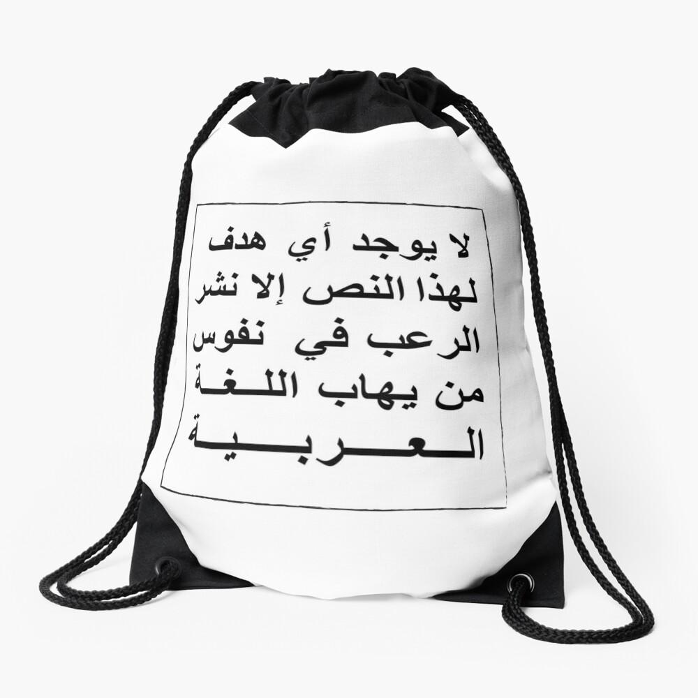 Este texto no tiene otro propósito que asustar a los que temen el idioma árabe. Mochila saco