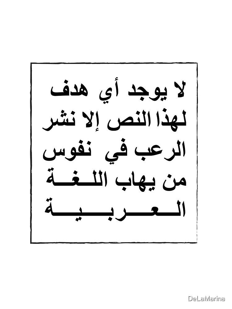 Este texto no tiene otro propósito que asustar a los que temen el idioma árabe. de DeLaMarina