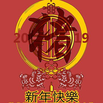 Gong Xi Fa Cai 2019 - Year of the Pig by mugendesigns