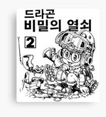 Black and White Arale (Korean Version)  Canvas Print