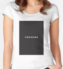 Unknown Minimalist Black and White - Trendy/Hipster Typography Women's Fitted Scoop T-Shirt