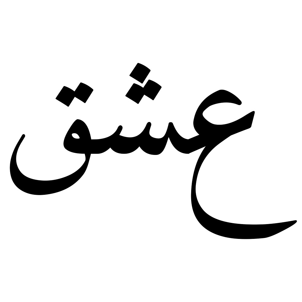 Love Arabic Typography With Victorian By Yasmin A M Redbubble