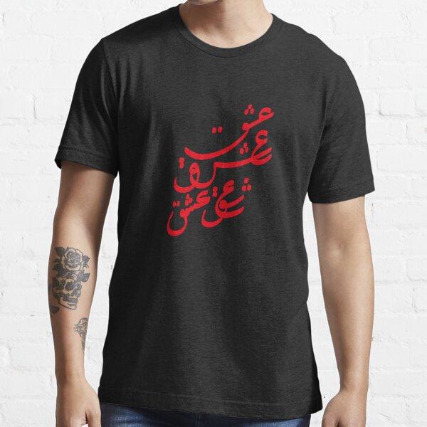 Iranian Farsi word love  Essential T-Shirt