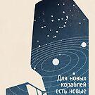 Space: new sapce ship by spiritius