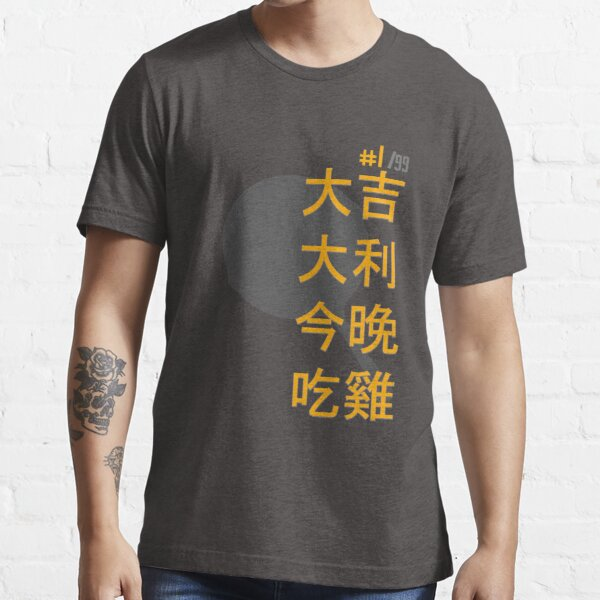 PUBG Winner Chicken Dinner Battlegrounds Chinese 大吉大利,今晚吃鸡 Essential T-Shirt