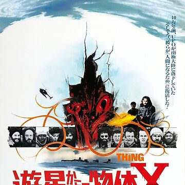The Thing Japanese Poster by omfgtimmy