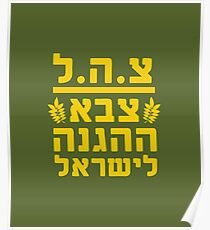 IDF Israel Defense Forces2 - HEB - Yellow Poster