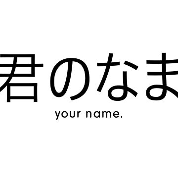 Kimi No Na Wa Typography by JoeEgy