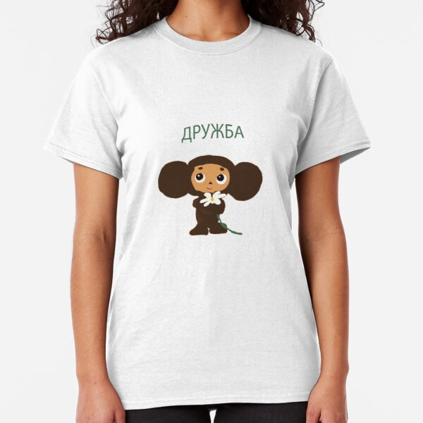 CHEBURASHKA (Чебурашка) Classic T-Shirt