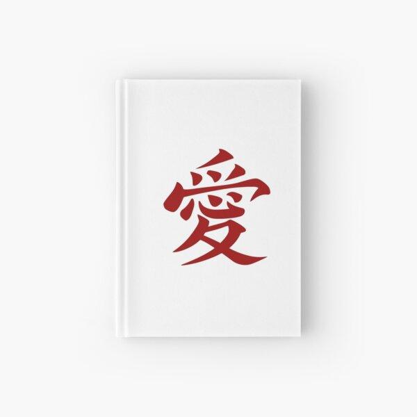 Gaara´s Tattoo [clean symbol] Hardcover Journal