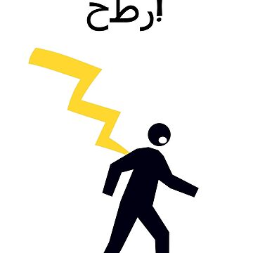 electricity danger. خطر - Arabic. by stuwdamdorp