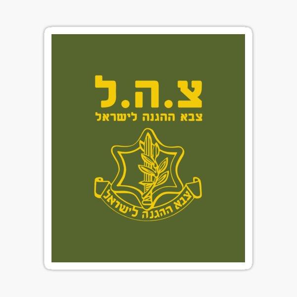 IDF Israel Defense Forces - with Symbol - in Hebrew - Judaica Sticker
